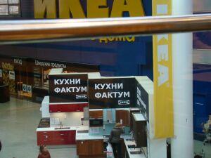 Магазин икеа диваны в Москве