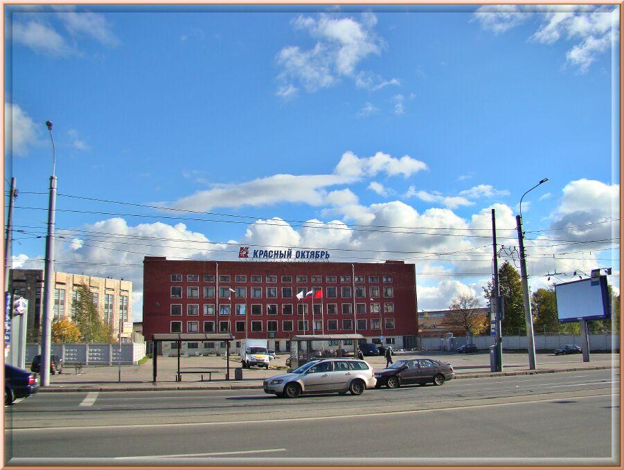 Красный Октябрь, СПб ОАО.